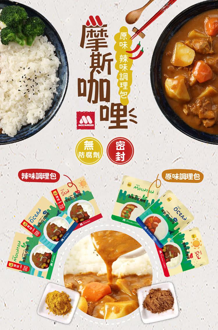 【MOS摩斯漢堡】-日式咖哩調理包(原味/辣味)
